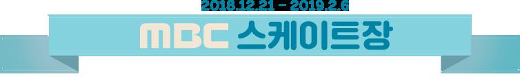 상암 MBC 스케이트장 - Sangam MBC Ice Rink